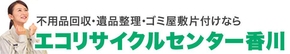 エコリサイクルセンター香川